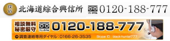 北海道綜合興信所
