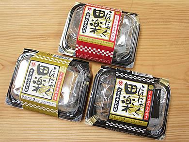 blog_dengaku1.jpg