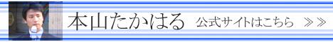 本山たかはる公式サイトはこちら!