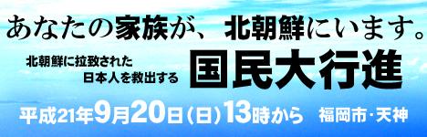 9/20救う会九州:国民大行進にご参加下さい!