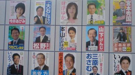 選挙ポスター.JPG