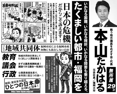 選挙公報.jpg