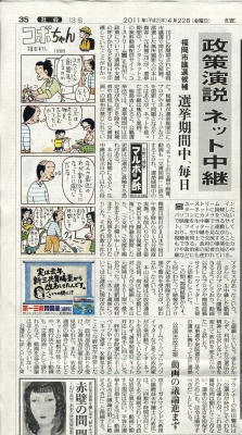 福岡市議選候補、政策演説をネットで毎日生中継