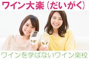 ワイン大楽(だいがく)