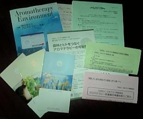 日本アロマ環境協会入会資料
