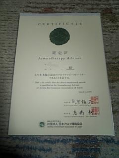 アロマテラピーアドバイザー