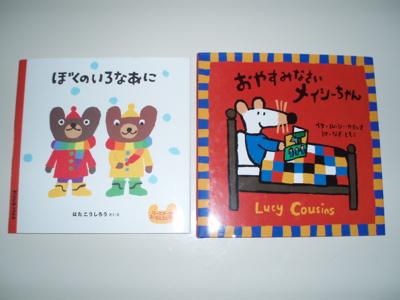 2006.10絵本1