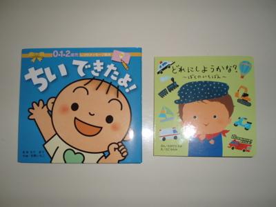 2006.10絵本2
