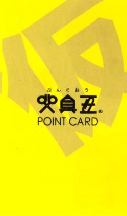 文具王カード