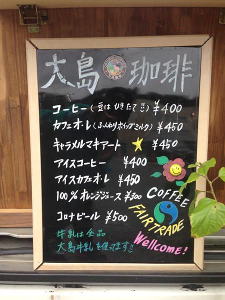 大島珈琲08