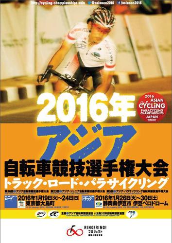 アジア選手権04