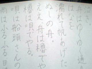 文字練習1