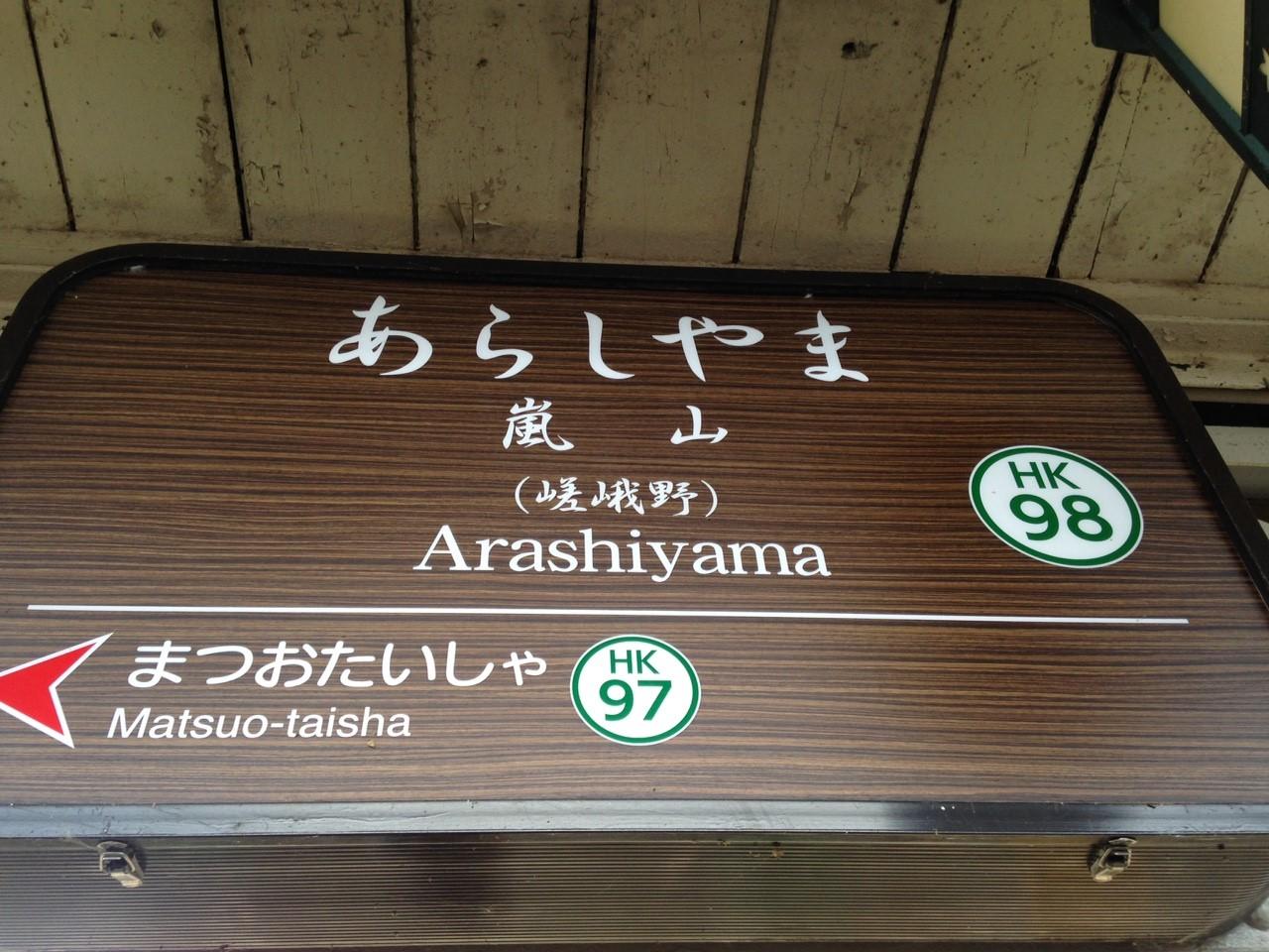 11月12日 愛宕山_1879.jpg