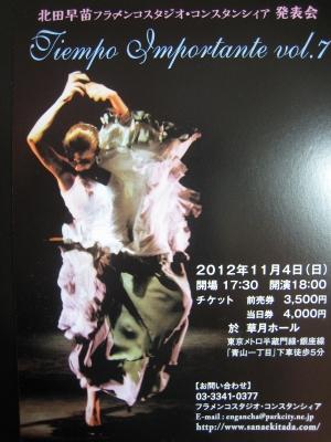 20120903_LiveDM