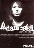 アダム・スキー