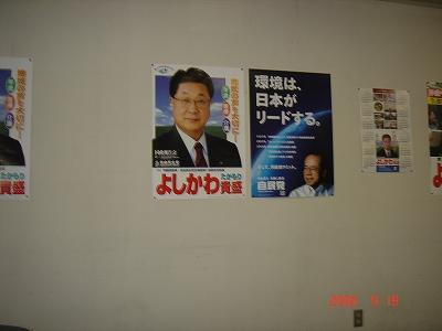 吉川事務所(第2選挙支部)のポスター
