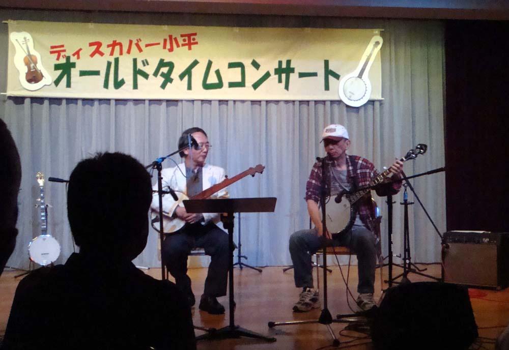 小平OldTimeコンサート