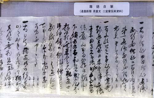 金次郎さんの直筆
