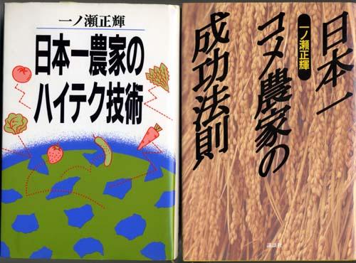 日本一農家のハイテク技術