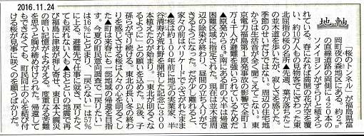 愛媛新聞「地軸」