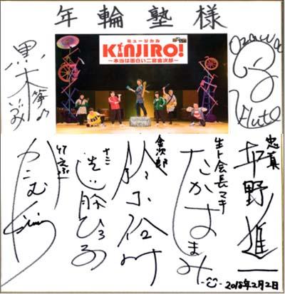180202ミュージカル「KINJIRO!」