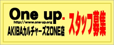 oneup-stuff-akiba-blog
