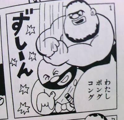 pongukongu-manga-blog