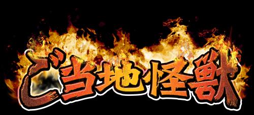 gotouchi-logo-blogl.png