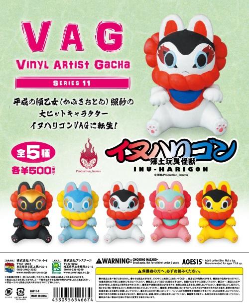 VAGシリーズ11・イヌハリゴン.jpg