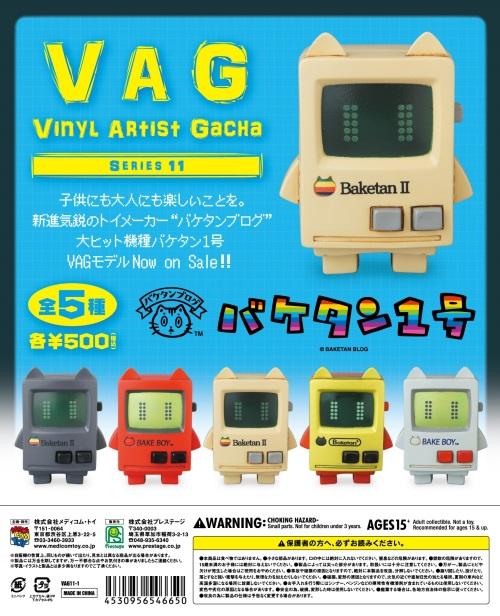 VAGシリーズ11・バケタン1号.jpg