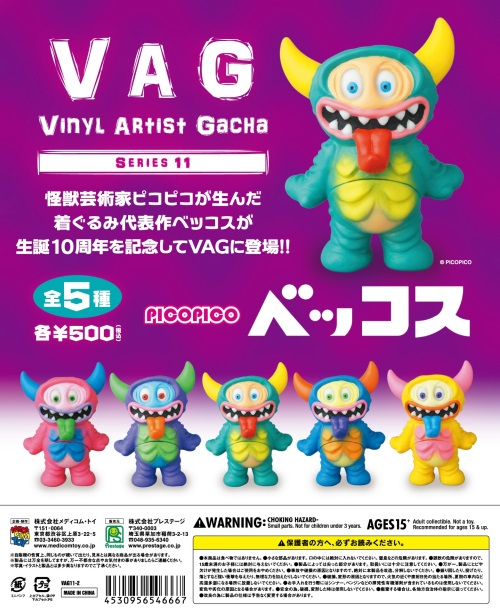 VAGシリーズ11・ベッコス.jpg