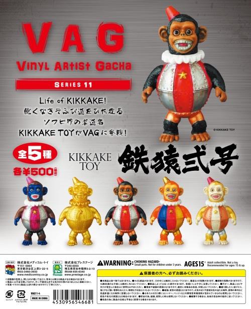 VAGシリーズ11・猿鉄弐号.jpg