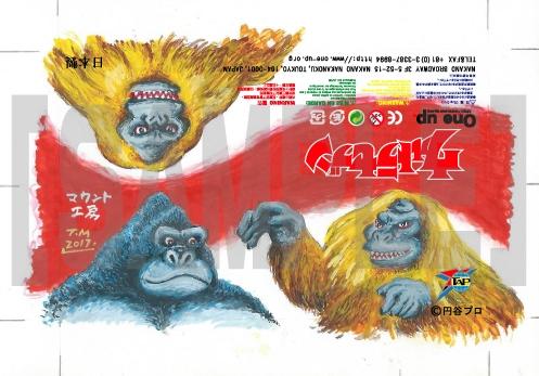 mount-gorila-seven-header-b