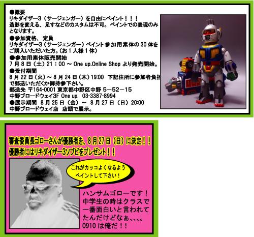 サージェンガ—ペイント大会-.jpg