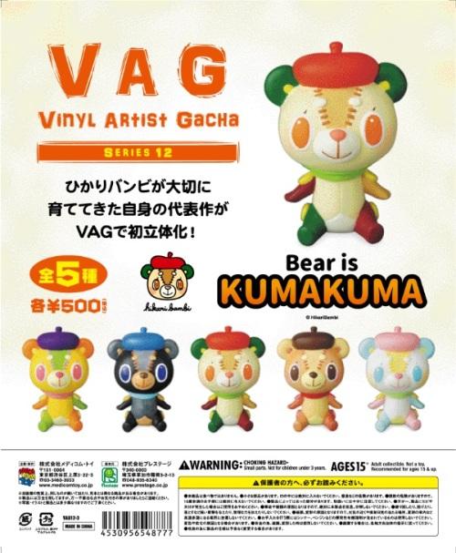 VAG12くまくま.jpg