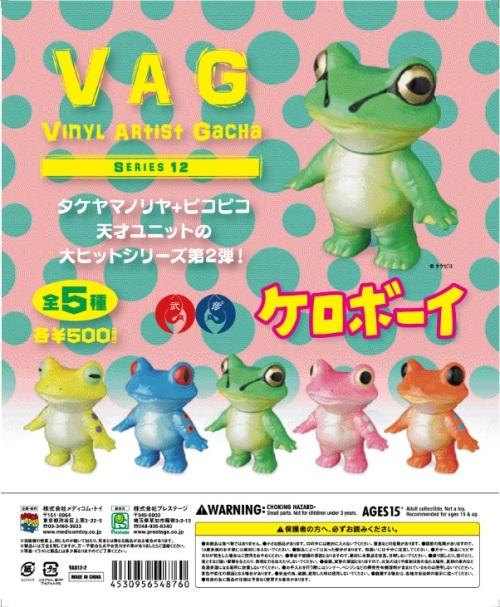 VAG12ケロボーイ.jpg