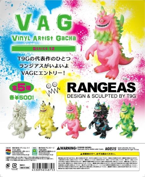 VAG12ランジアス (1).jpg