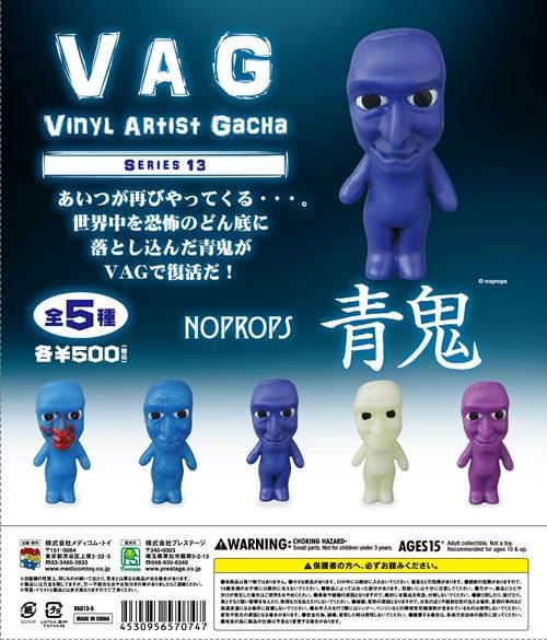 VAG13-aooni.jpg