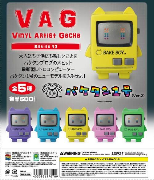 VAG13-bake2.jpg