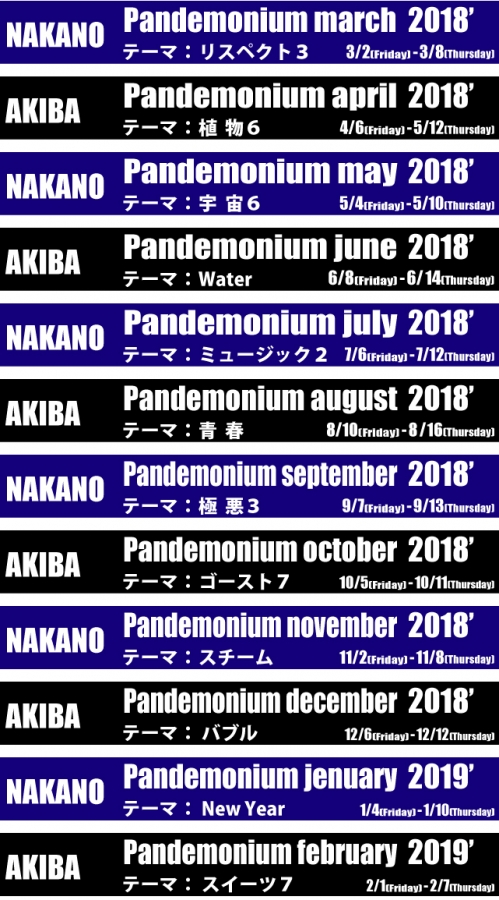 pande-monthly-banaer2018-1.jpg