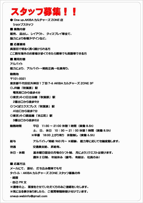 スタッフ募集2018-03