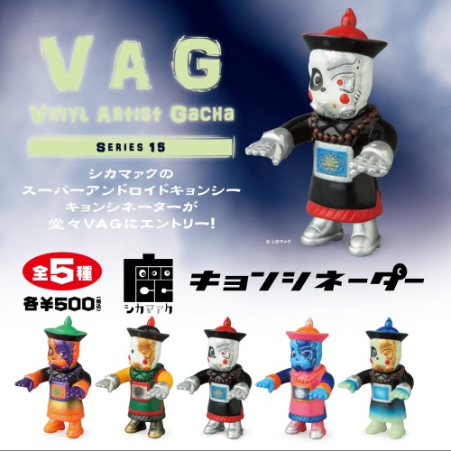 VAG15キョンシネーター.jpg