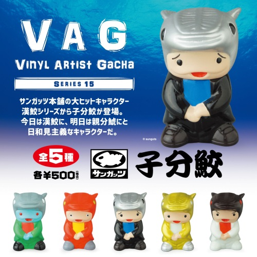 VAG15子分鮫.jpg