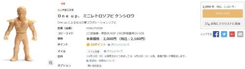 hkt-kensirou-soldout.JPG