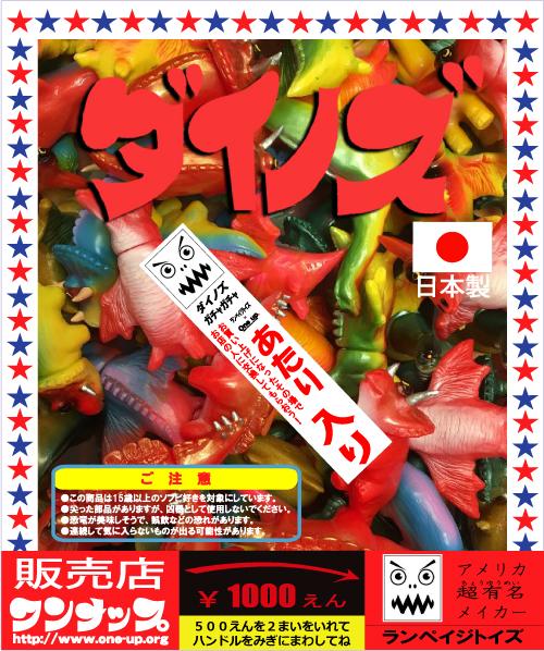 gacha-Dinodaishi_Oneup-blog.jpg