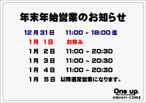 2019-oneup-akiba.jpg