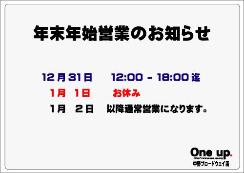 2019-oneup-nakano.jpg
