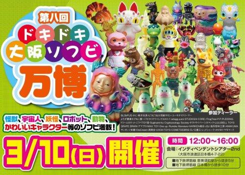 ドキドキ大阪2019POP.jpg