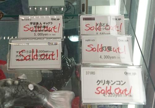 _20190421_blog-soldout.JPG