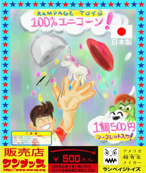 unicorn-gacha2019-0808.jpg